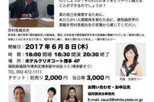 思風会 全国縦断 芳村思風先生講演会 初開催in福岡