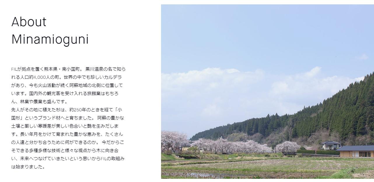 熊本のインテリア・ライフスタイルブランド FIL のWEBと旗艦店がOPENいたしました。
