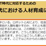 aai22 150x150 - 平成30年度 東京思風塾 2月3日開催テーマ「世界文明の中心は今、日本の真上にある」
