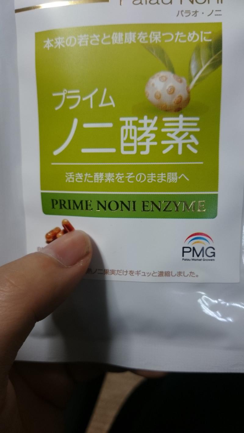 DSC 0127 - PMGのノニ酵素頂きました!!!!!