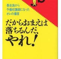 91466f49b7af59319e6c0ac980a8798e 204x200 - 吉野先生誕生日!