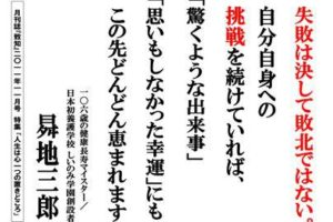shochi 300x200 - 昇地三郎先生108歳の誕生日