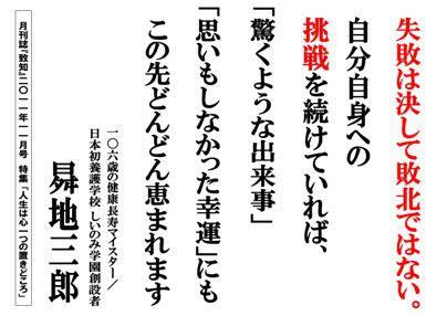 shochi - 昇地三郎先生108歳の誕生日