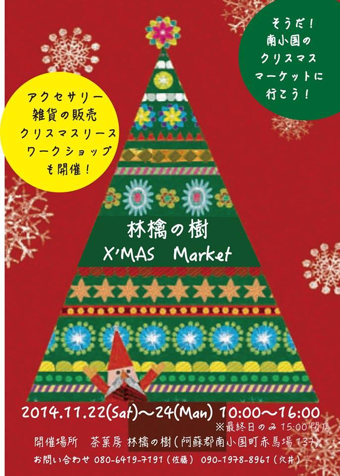 10155191 753993061314963 8425376454412658324 n - 林檎の樹、クリスマスマーケット!11月22日~24日