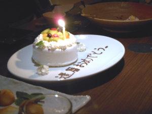 DSCN2611 300x2251 - 川崎さん還暦祝い
