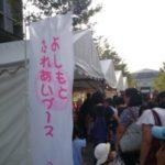 IMG 20140906 151113 300x300 150x150 - 本日は「いい会社」第50回大阪関西勉強会の開催になります。