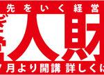 bnr index jinzaijuku 150x108 - 高齢社会の主役は高齢者。それゆえ高齢者に嫌われた会社に未来は無い。
