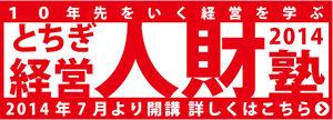 bnr index jinzaijuku 300x108 - 今週来週、名古屋東京大阪で「いい会社」勉強会開催致します。