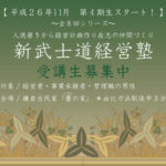 top 11 150x150 - 昨日は池川明先生の愛の子育て塾開催しました。