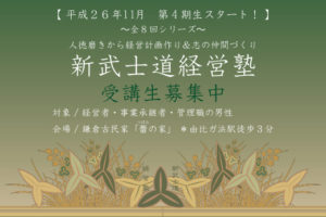 top 11 300x200 - 11月7日からスタート第4期新武士道経営塾