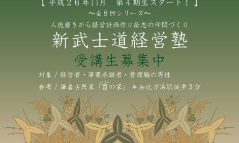 top 11 486x290 - 11月7日からスタート第4期新武士道経営塾