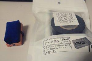 IMG 20150202 185305 300x3001 300x200 - 日本理化学工業の新商品!どこでも黒板!