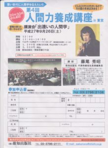 1 001 219x300 - 第67回関東若獅子の会開催