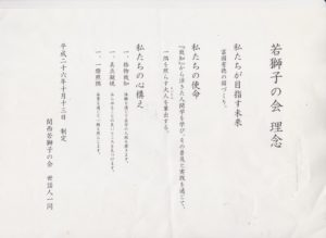 1 002 300x219 - 第67回関東若獅子の会開催