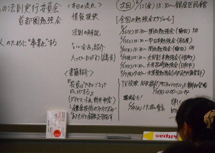 DSCN4063 700x500 - 「いい会社」東京首都圏勉強会、次回6月12日(金)開催