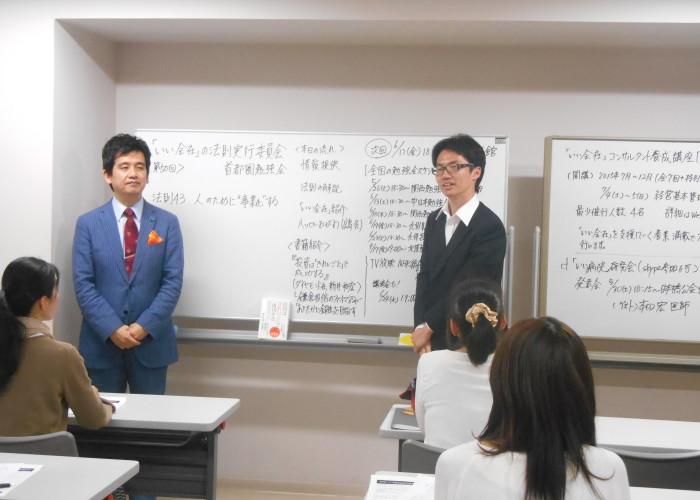 DSCN4070 700x500 - 「いい会社」東京首都圏勉強会、次回6月12日(金)開催