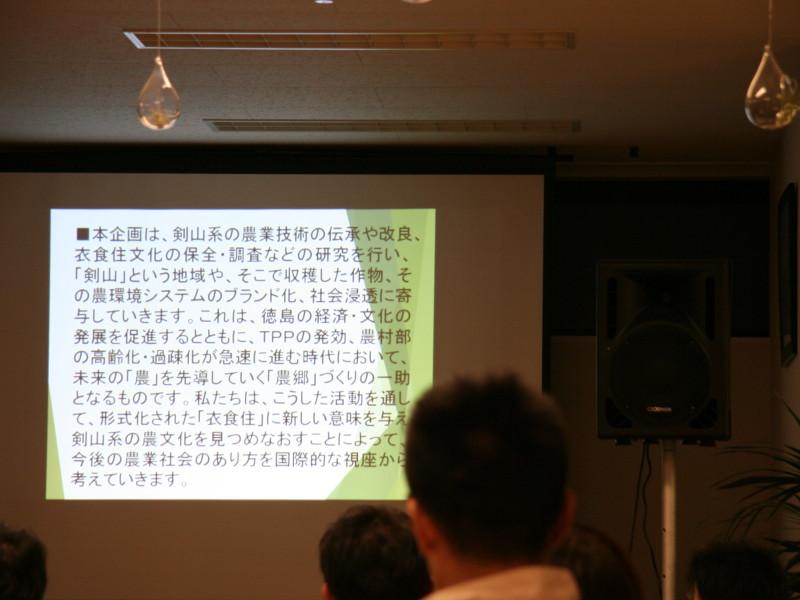 IMG 9207 800x600 - 阿波忌部とその農法に日本の未来を見る集い