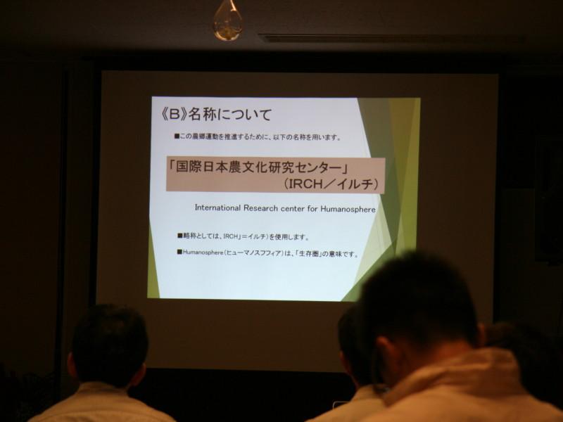 IMG 9209 800x600 - 阿波忌部とその農法に日本の未来を見る集い