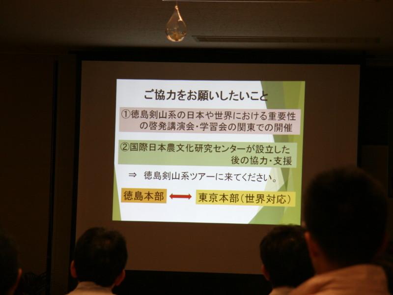 IMG 9215 800x600 - 阿波忌部とその農法に日本の未来を見る集い