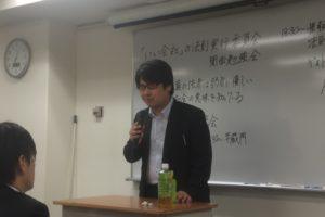いい会社第61回大阪関西勉強会