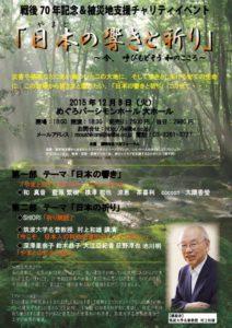12341279 1005001682878817 3907288598511693084 n 212x300 - 戦後70年記念&被災地支援チャリティイベント「日本(やまと)の響きと祈り」