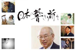 戦後70年記念&被災地支援チャリティイベント「日本(やまと)の響きと祈り」