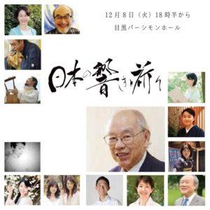 12347808 1005001352878850 8121164430906473518 n 300x300 - 戦後70年記念&被災地支援チャリティイベント「日本(やまと)の響きと祈り」