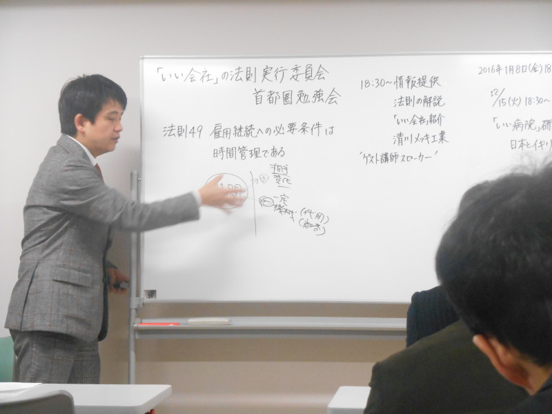 DSCN0560 800x600 - 2015年12月11日第57回東京首都圏勉強会開催致しました。