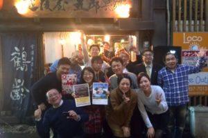 IMG 20160118 220045 300x200 - AOsukiの2016年は1月18日(月)新年会からスタート