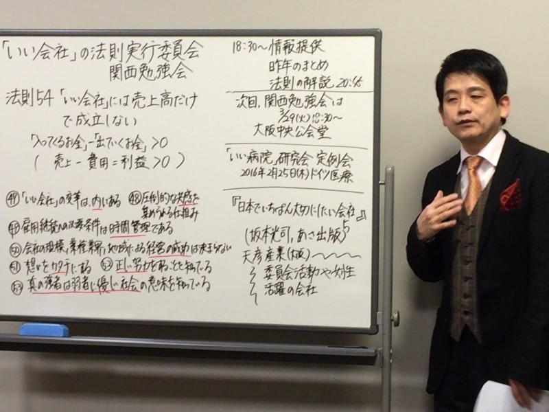 S  7979015 800x600 - 「いい会社」第62回大阪関西勉強会開催