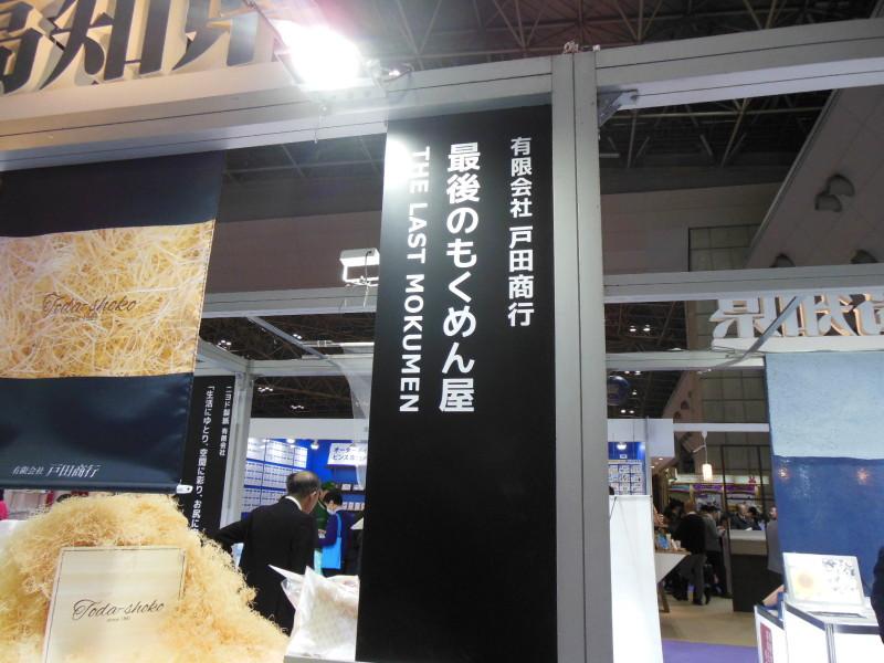 DSCN0060 800x600 - 第81回東京インターナショナル・ギフトショー春2016