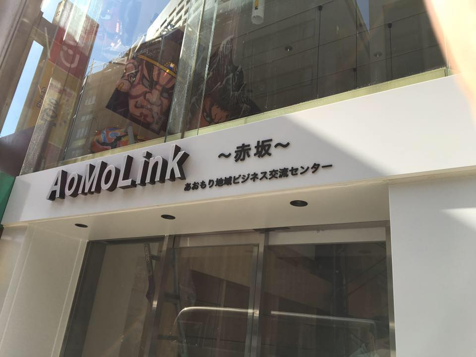 「Ao Mo Link 〜赤坂〜」(あおもり地域ビジネス交流センター)