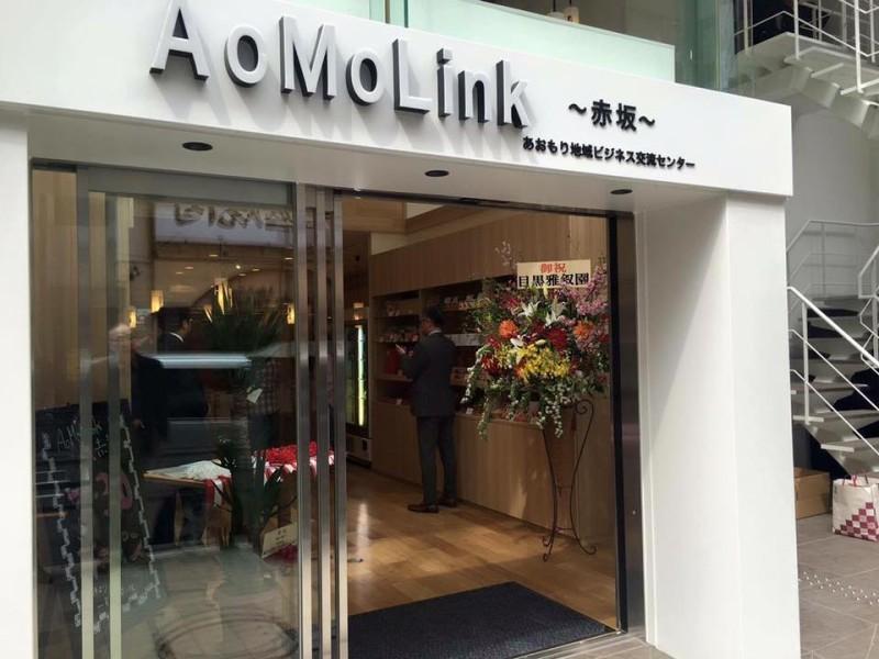 Ao Mo Link〜赤坂〜あおもり地域ビジネス交流センター