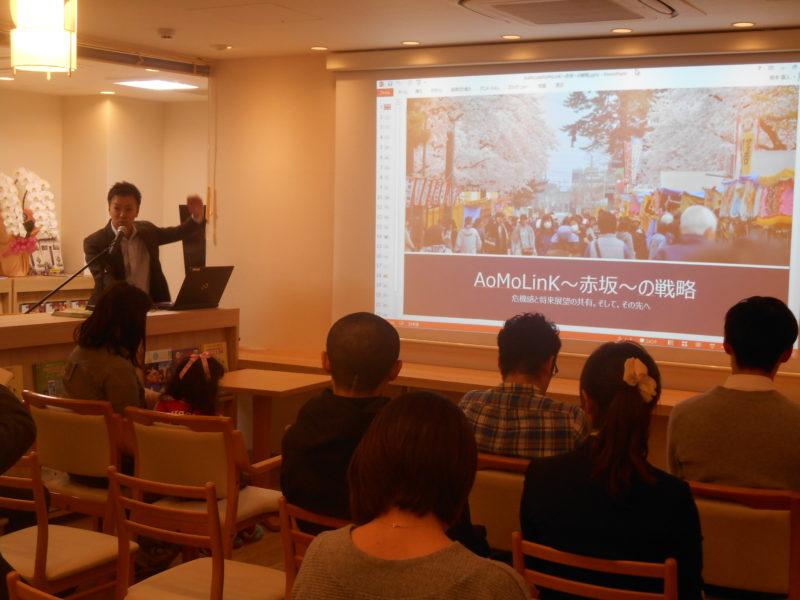 DSCN1555 1 800x600 - AoMoLink赤坂(アオモリンク赤坂) 第2回勉強会&交流会