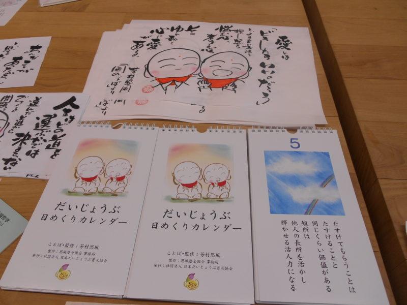 DSCN1696 800x600 - 2016年6月4日平成28年度第4回東京思風塾開催しました。