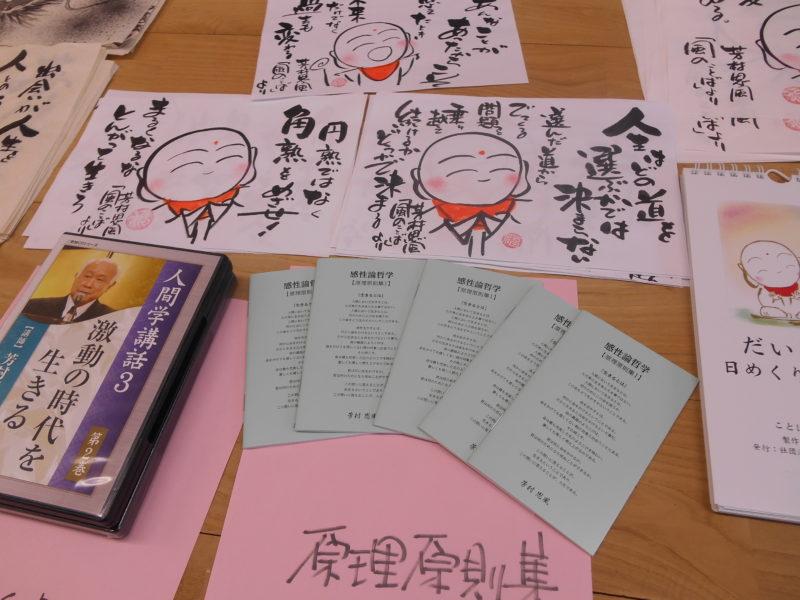 DSCN1697 800x600 - 2016年6月4日平成28年度第4回東京思風塾開催しました。