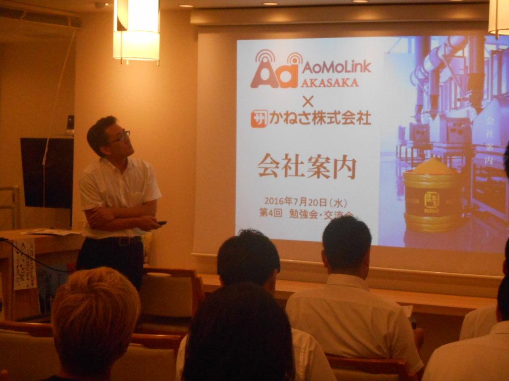 DSCN1840 1024x768 - AoMoLink赤坂(アオモリンク赤坂) 第4回勉強会&交流会