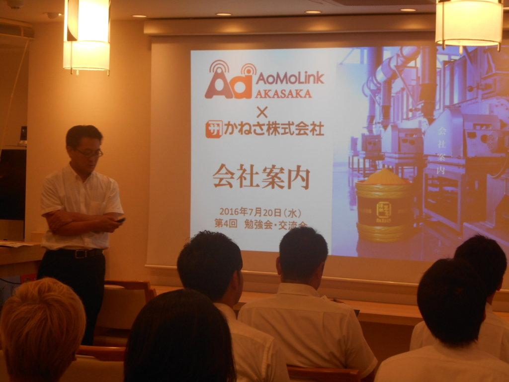 DSCN1841 1024x768 - AoMoLink赤坂(アオモリンク赤坂) 第4回勉強会&交流会