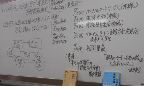 いい会社東京首都圏勉強会