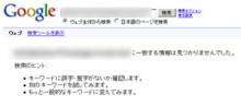 blog import 57e65d9554a8d - googleのバックリンクを調べるには?