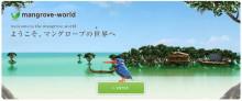 blog import 57e65f0390c55 - WEBで島、村を作る。何でもありの柔軟な発想で行く!