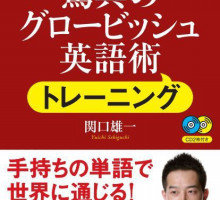 blog import 57e66021c0ce0 220x200 - グロービッシュ 新刊書籍紹介、驚異の英語術