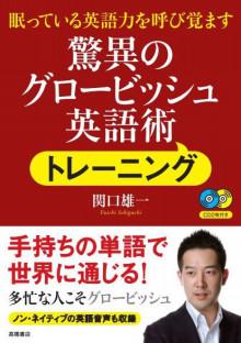 blog import 57e66021c0ce0 - グロービッシュ 新刊書籍紹介、驚異の英語術
