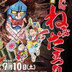 2016年9月10日(土)東京・世田谷区の桜新町商店街で「第13回 桜新町ねぶた祭」が行われます。