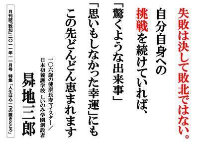 shochi - 100歳現役を目指す会