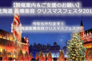 北海道医療美容クリスマスフェスタ