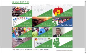 1 300x188 - web委員会の活動