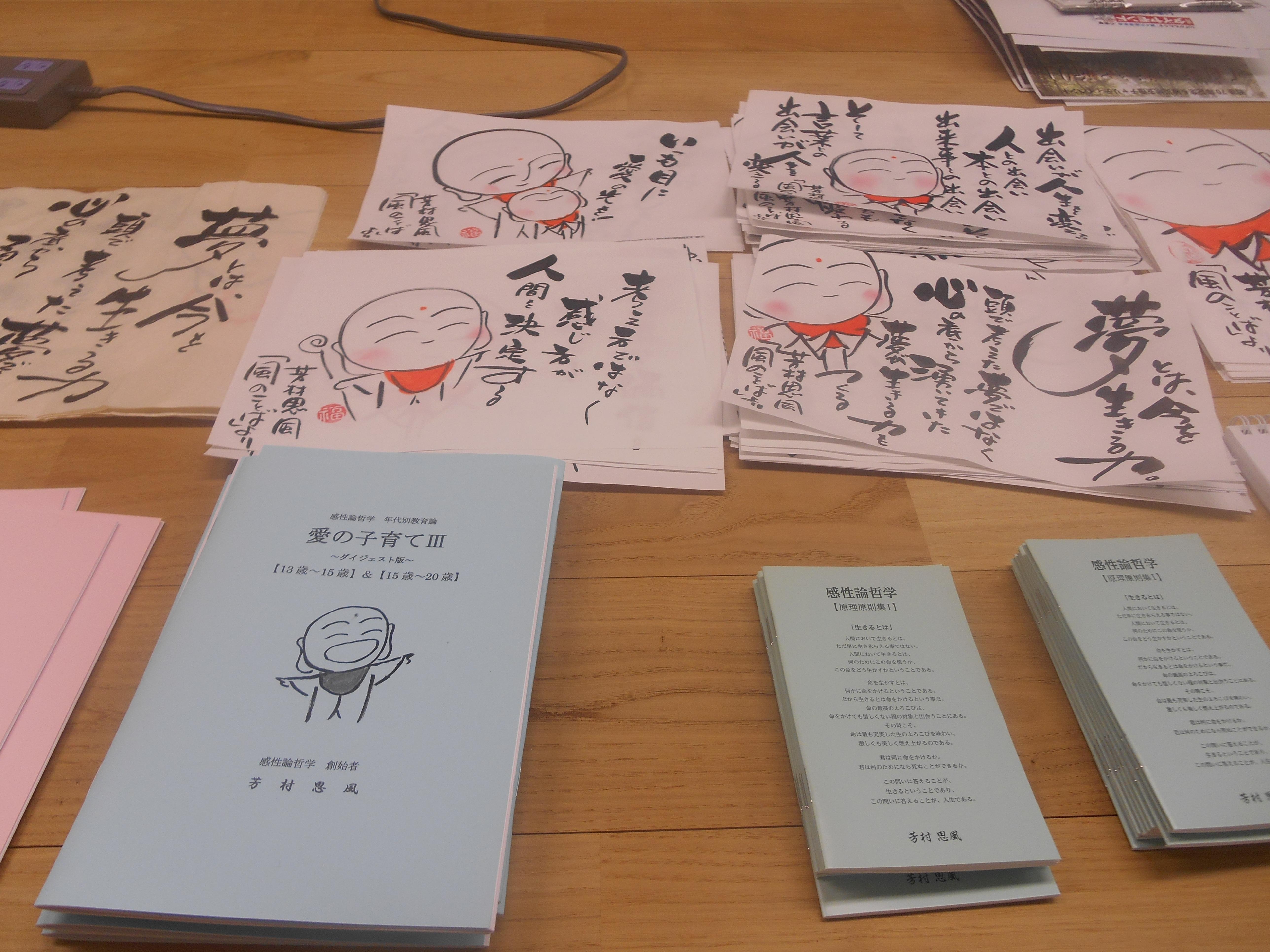 DSCN0414 - 2017年2月4日東京思風塾開催