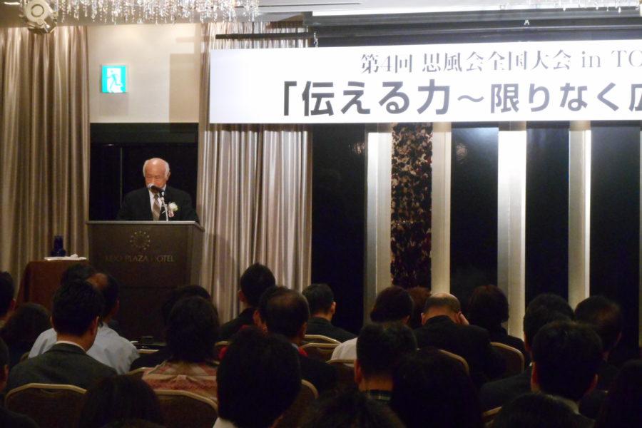 DSCN2064 900x600 - 2017年2月4日東京思風塾開催