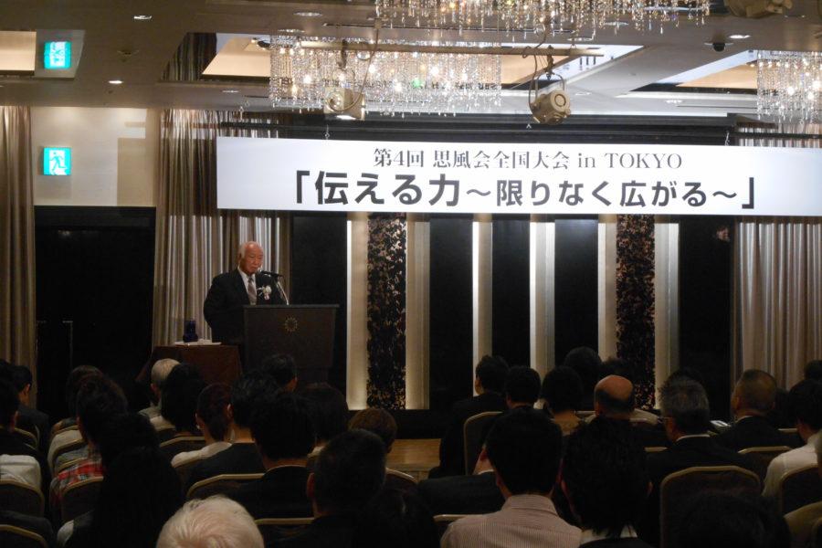 DSCN2074 900x600 - 2017年2月4日東京思風塾開催